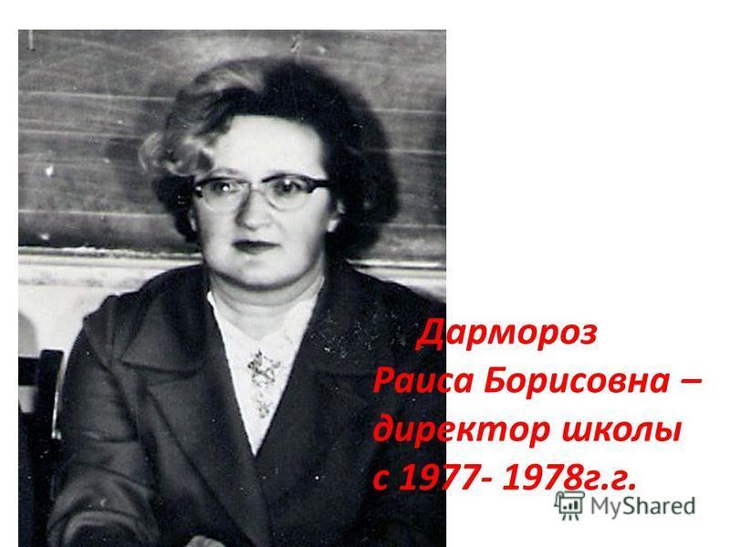 Дармороз Раиса Борисовна – директор школы с 1977- 1978 г.г.