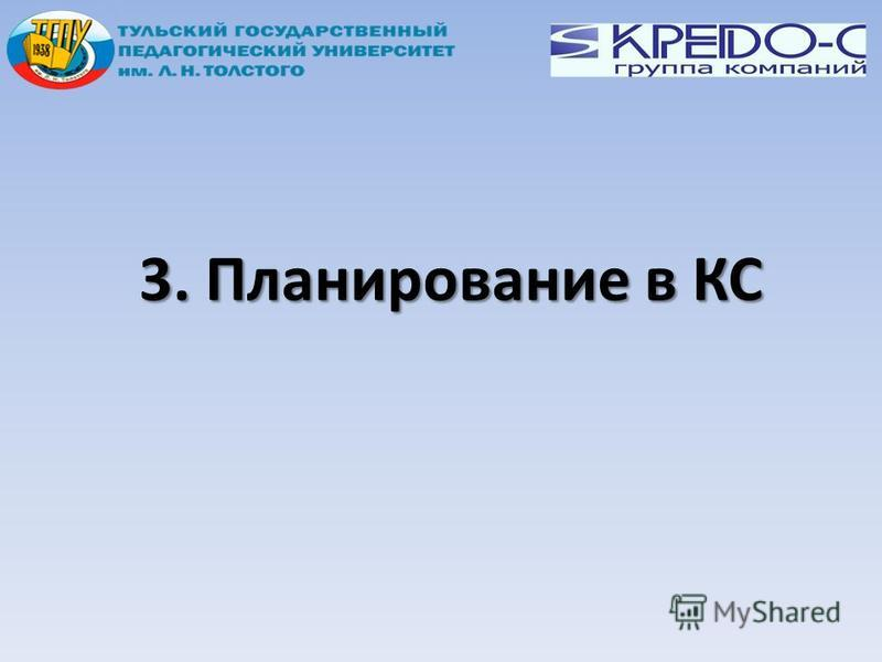 3. Планирование в КС