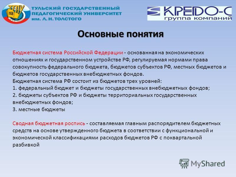 Основные понятия Бюджетная система Российской Федерации - основанная на экономических отношениях и государственном устройстве РФ, регулируемая нормами права совокупность федерального бюджета, бюджетов субъектов РФ, местных бюджетов и бюджетов государ