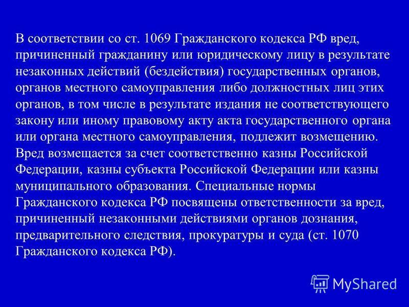 В соответствии со ст. 1069 Гражданского кодекса РФ вред, причиненный гражданину или юридическому лицу в результате незаконных действий (бездействия) государственных органов, органов местного самоуправления либо должностных лиц этих органов, в том чис