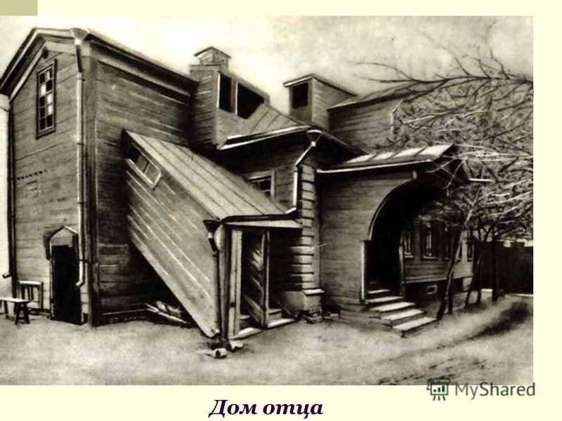 Дом отца