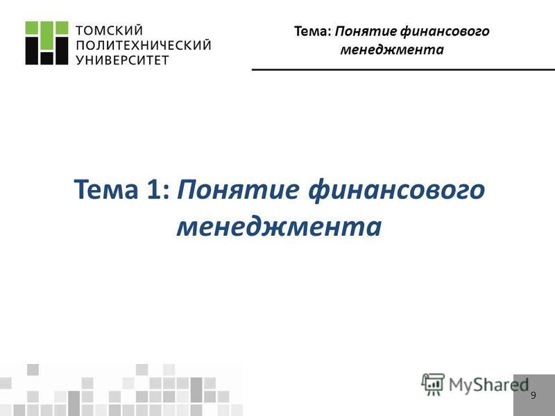 Тема: Понятие финансового менеджмента 9 Тема 1: Понятие финансового менеджмента