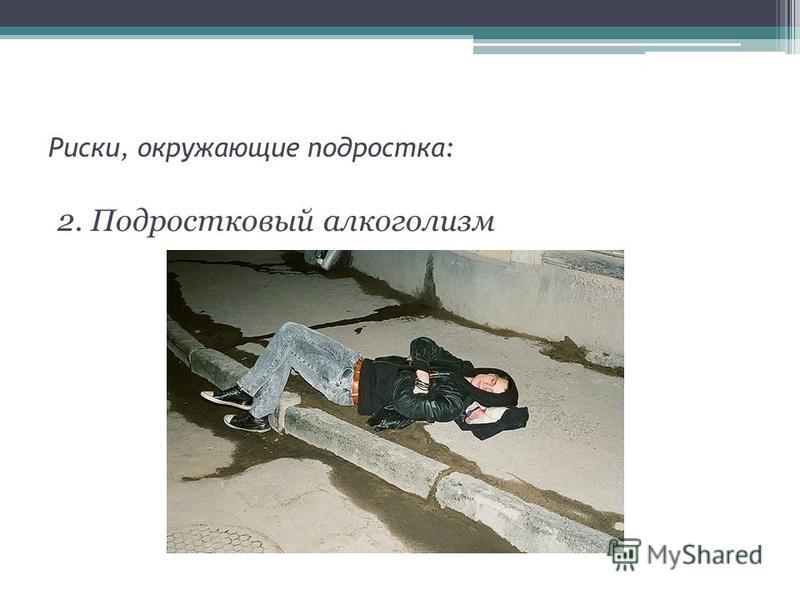 Риски, окружающие подростка: 2. Подростковый алкоголизм