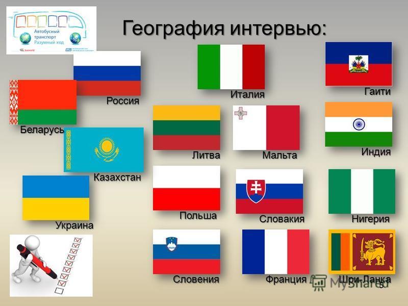 География интервью: Италия Литва Россия Беларусь Польша Гаити Индия Франция Казахстан Украина Словения Словакия Мальта Нигерия Шри-Ланка 5