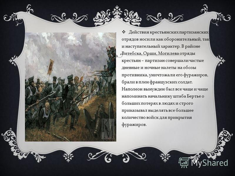 Действия крестьянских партизанских отрядов носили как оборонительный, так и наступательный характер. В районе Витебска, Орши, Могилева отряды крестьян – партизан совершали частые дневные и ночные налеты на обозы противника, уничтожали его фуражиров,