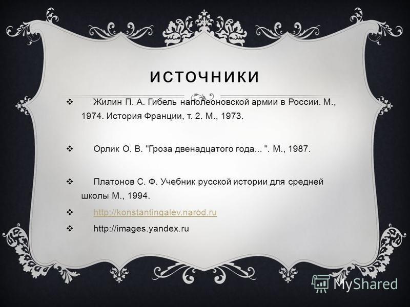 источники Жилин П. А. Гибель наполеоновской армии в России. М., 1974. История Франции, т. 2. М., 1973. Орлик О. В.