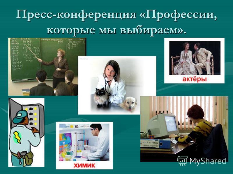 Пресс-конференция «Профессии, которые мы выбираем».