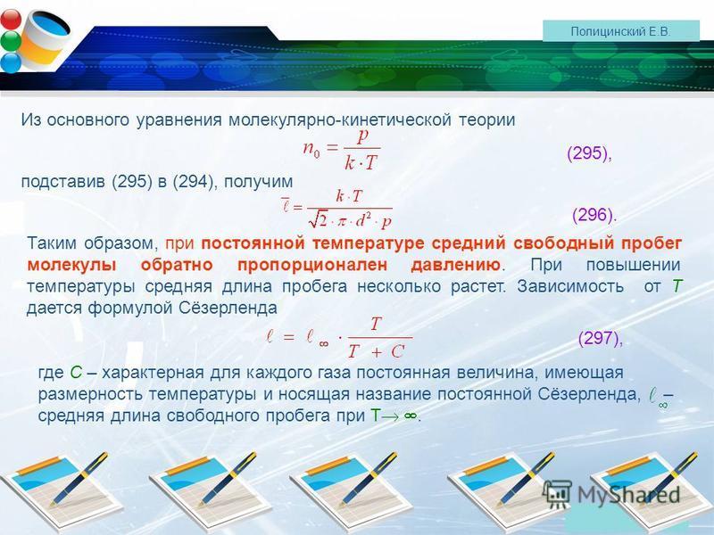 www.themegallery.com Company Logo Полицинский Е.В. Из основного уравнения молекулярно-кинетической теории (295), подставив (295) в (294), получим (296). Таким образом, при постоянной температуре средний свободный пробег молекулы обратно пропорционале