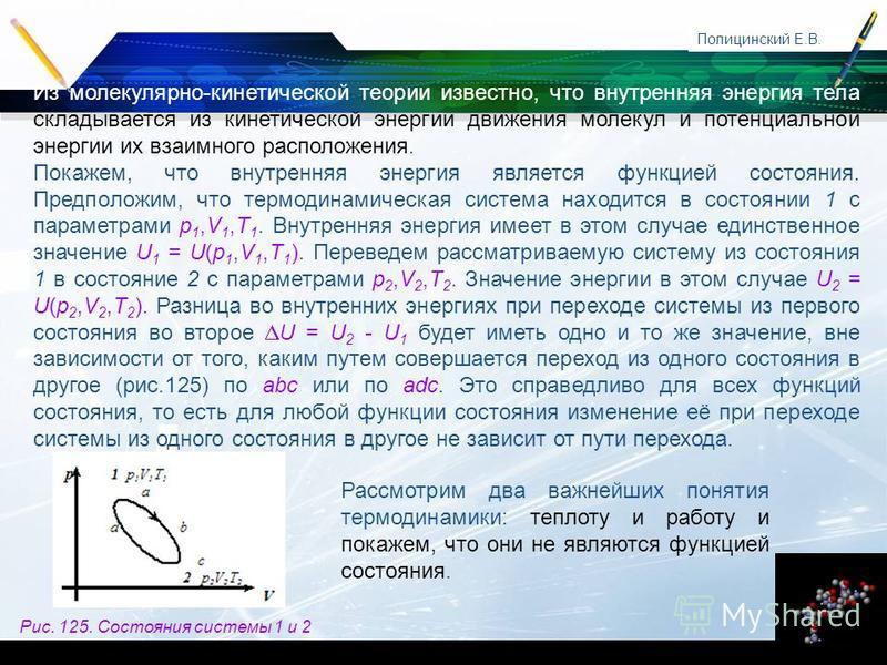 www.themegallery.com Company Logo Полицинский Е.В. Из молекулярно-кинетической теории известно, что внутренняя энергия тела складывается из кинетической энергии движения молекул и потенциальной энергии их взаимного расположения. Покажем, что внутренн