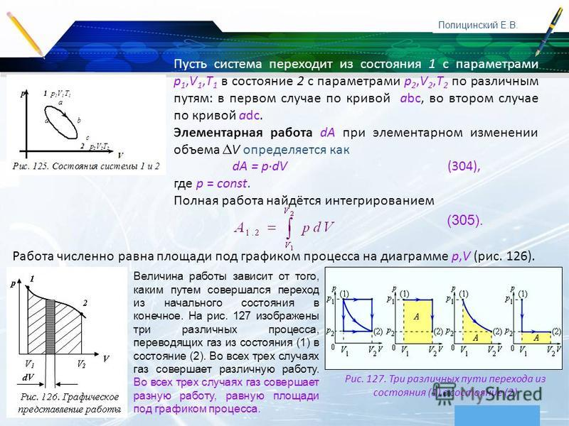 www.themegallery.com Company Logo Полицинский Е.В. Пусть система переходит из состояния 1 с параметрами p 1,V 1,T 1 в состояние 2 с параметрами p 2,V 2,T 2 по различным путям: в первом случае по кривой abc, во втором случае по кривой adc. Элементарна