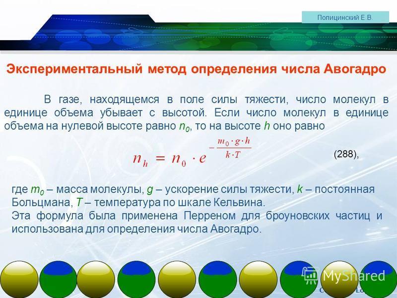 www.themegallery.com Company Logo Полицинский Е.В. Экспериментальный метод определения числа Авогадро В газе, находящемся в поле силы тяжести, число молекул в единице объема убывает с высотой. Если число молекул в единице объема на нулевой высоте рав
