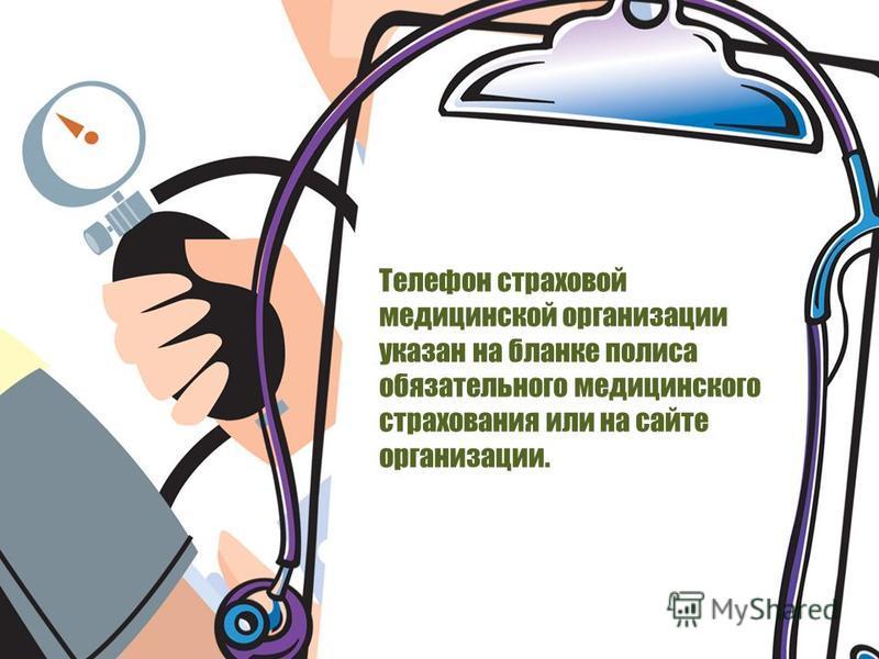 Телефон страховой медицинской организации указан на бланке полиса обязательного медицинского страхования или на сайте организации.