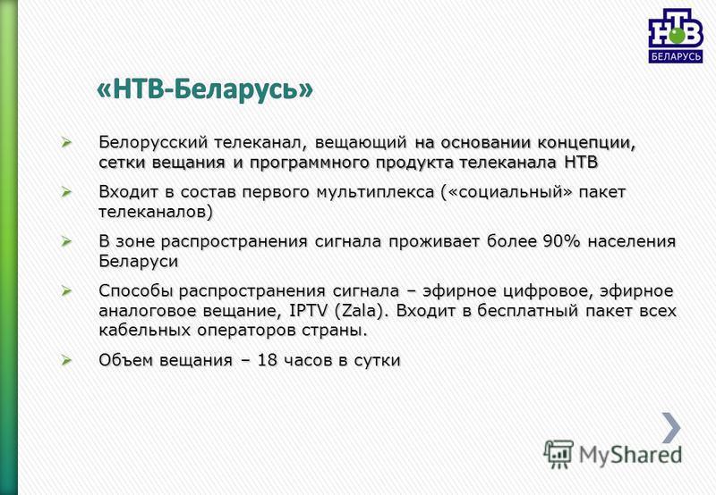 Белорусский телеканал, вещающий на основании концепции, сетки вещания и программного продукта телеканала НТВ Белорусский телеканал, вещающий на основании концепции, сетки вещания и программного продукта телеканала НТВ Входит в состав первого мультипл