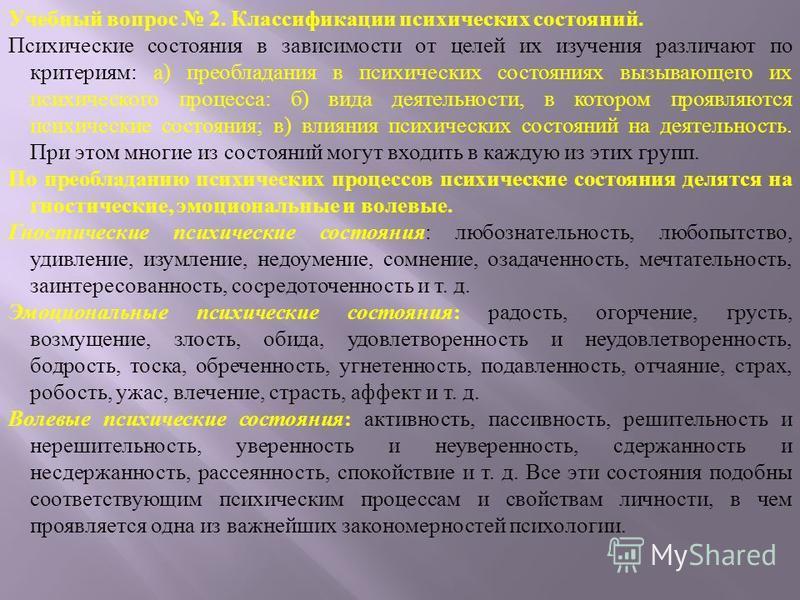 Учебный вопрос 2. Классификации психических состояний. Психические состояния в зависимости от целей их изучения различают по критериям: а) преобладания в психических состояниях вызывающего их психического процесса: б) вида деятельности, в котором про