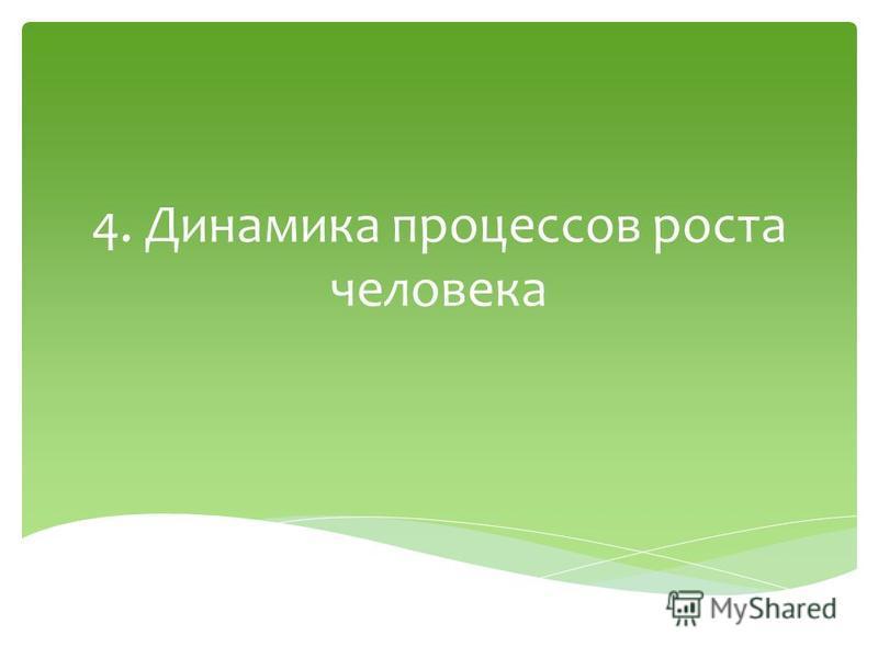 4. Динамика процессов роста человека