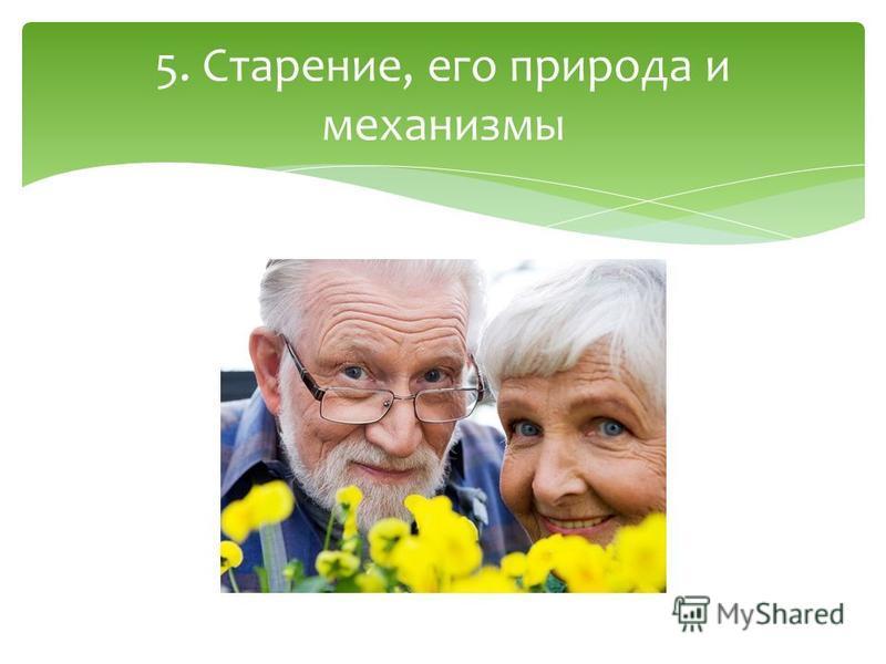 5. Старение, его природа и механизмы