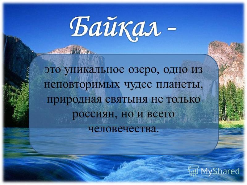 это уникальное озеро, одно из неповторимых чудес планеты, природная святыня не только россиян, но и всего человечества.