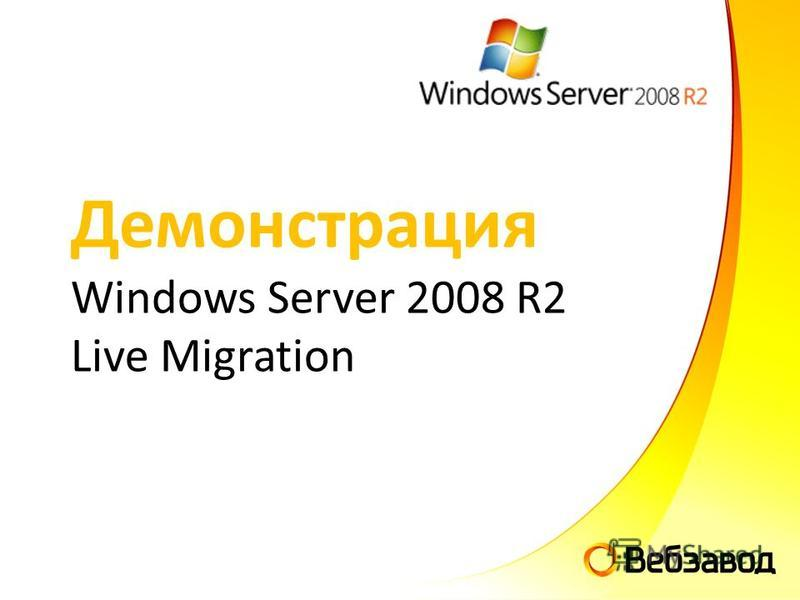 Демонстрация Windows Server 2008 R2 Live Migration