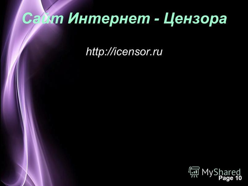 Page 10 Сайт Интернет - Цензора http://icensor.ru