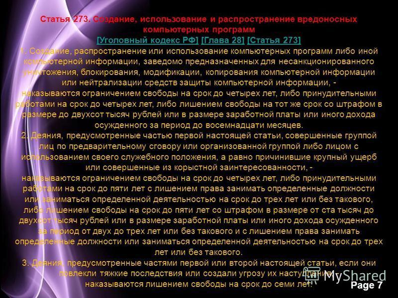 Page 7 Статья 273. Создание, использование и распространение вредоносных компьютерных программ [Уголовный кодекс РФ][Уголовный кодекс РФ] [Глава 28] [Статья 273][Глава 28][Статья 273] 1. Создание, распространение или использование компьютерных програ