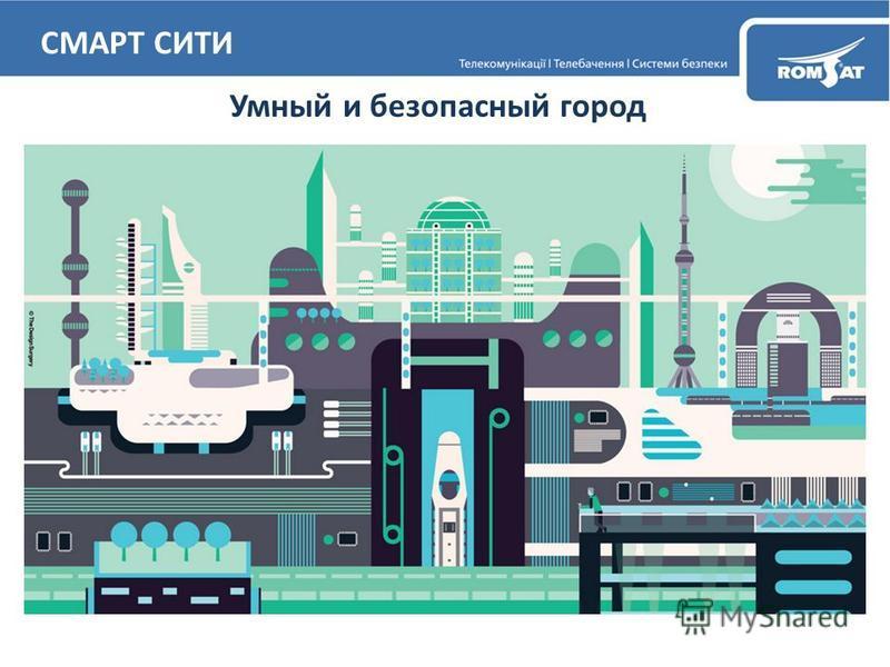 СМАРТ СИТИ Умный и безопасный город