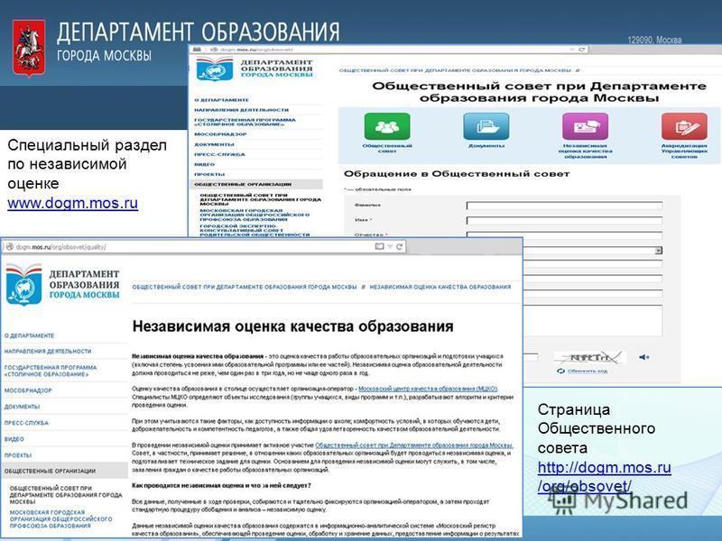 Специальный раздел по независимой оценке www.dogm.mos.ru www.dogm.mos.ru Страница Общественного совета http://dogm.mos.ru /org/obsovet/