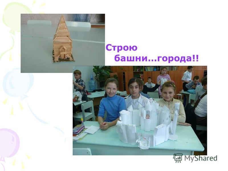 Я леплю из пластилина Аразова Света 1 «Б» 2007-2008 уч.г
