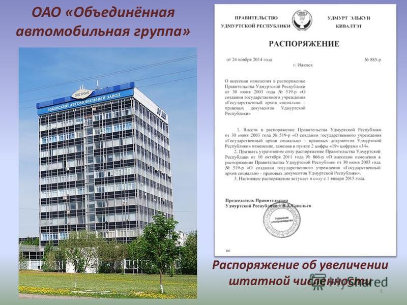 4 ОАО «Объединённая автомобильная группа» Распоряжение об увеличении штатной численности