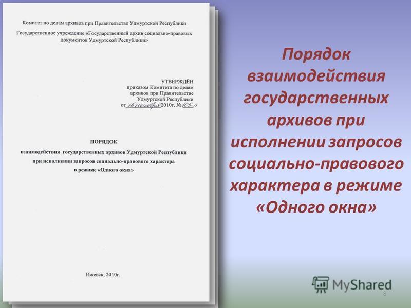 8 Порядок взаимодействия государственных архивов при исполнении запросов социально-правового характера в режиме «Одного окна»