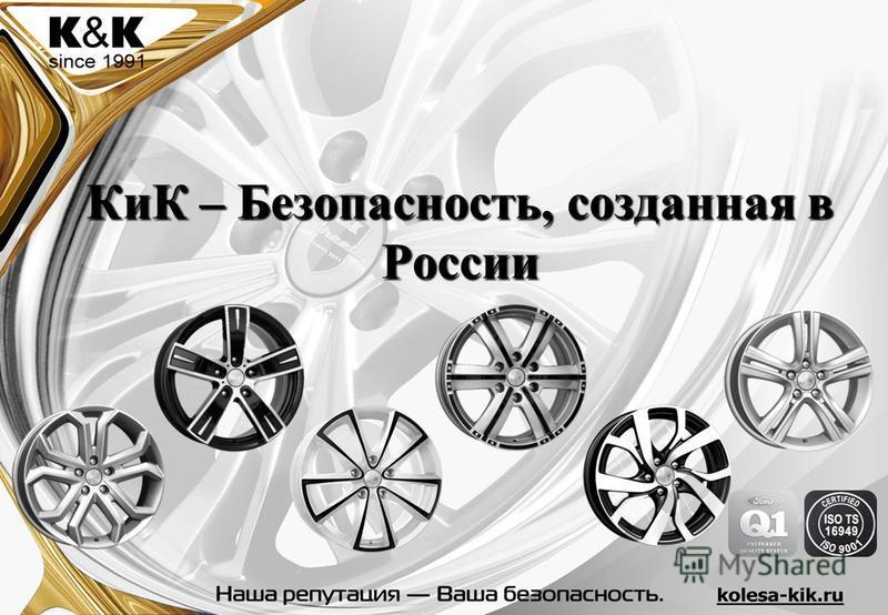 КиК – Безопасность, созданная в России