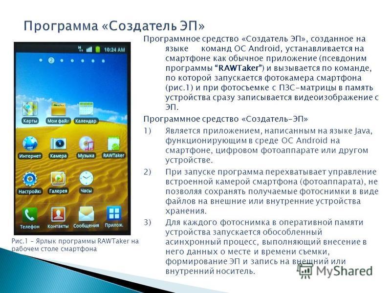 Программное средство «Создатель ЭП», созданное на языке команд ОС Android, устанавливается на смартфоне как обычное приложение (псевдоним программы RAWTaker) и вызывается по команде, по которой запускается фотокамера смартфона (рис.1) и при фотосъемк