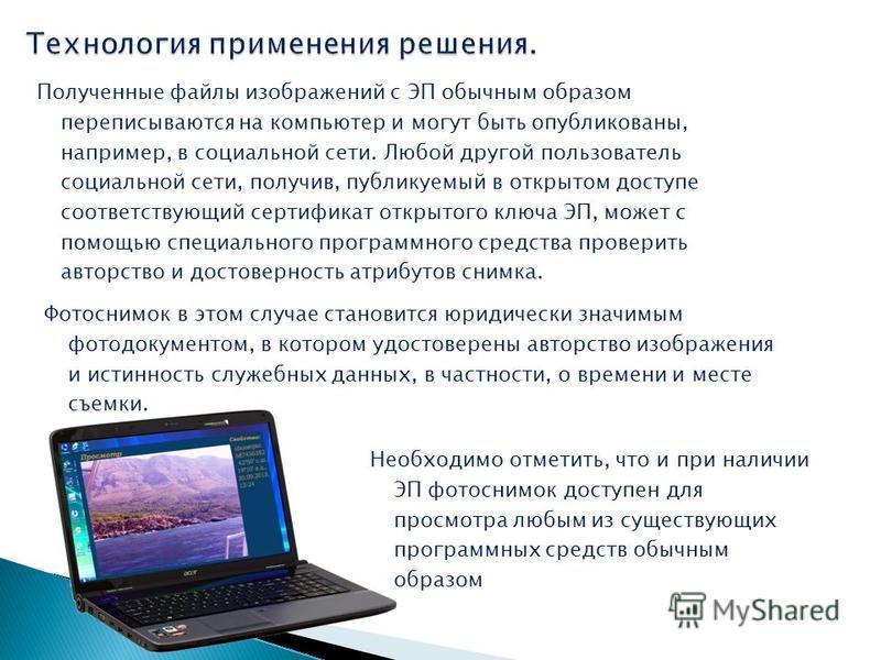 Полученные файлы изображений с ЭП обычным образом переписываются на компьютер и могут быть опубликованы, например, в социальной сети. Любой другой пользователь социальной сети, получив, публикуемый в открытом доступе соответствующий сертификат открыт