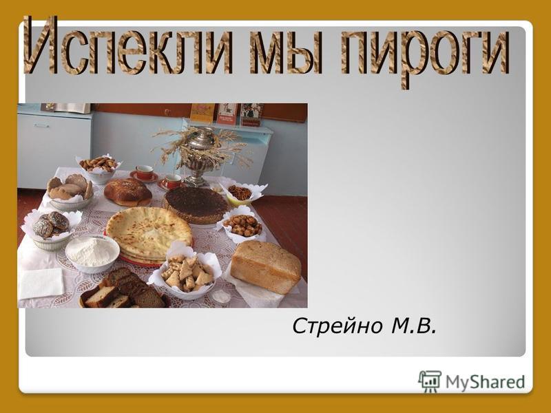 Стрейно М.В.
