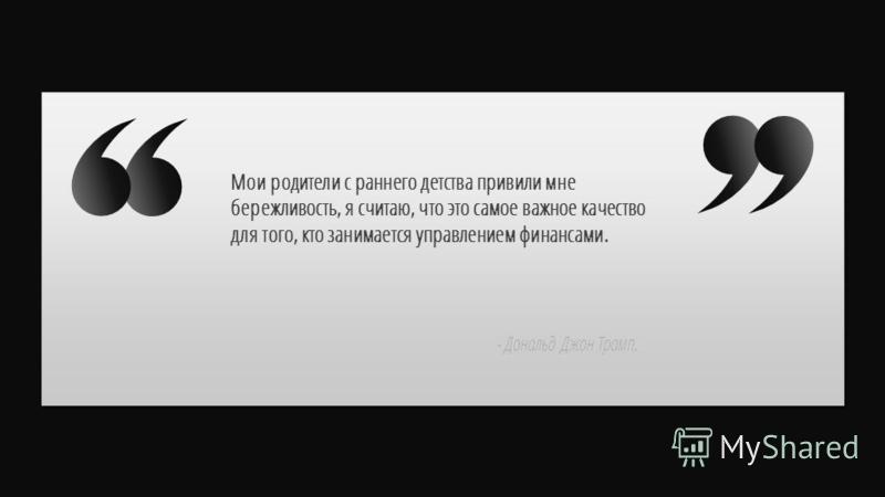 Slide GO.ru - Дональд Джон Трамп. Мои родители с раннего детства привили мне бережливость, я считаю, что это самое важное качество для того, кто занимается управлением финансами.