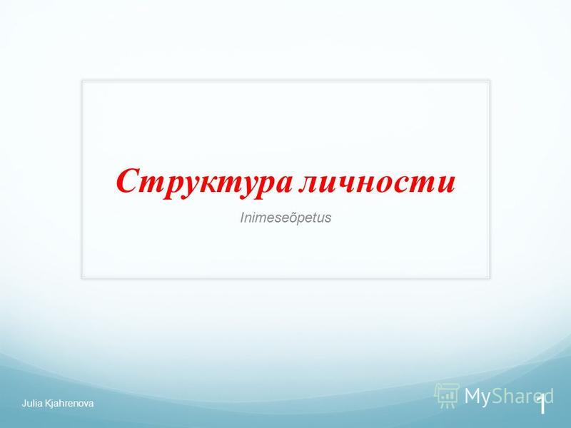 Структура личности Inimeseõpetus Julia Kjahrenova 1