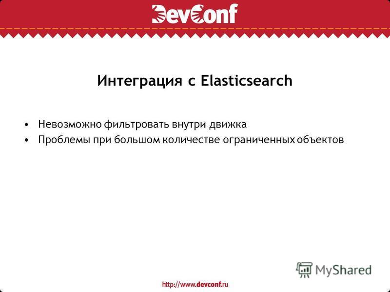 Интеграция с Elasticsearch Невозможно фильтровать внутри движка Проблемы при большом количестве ограниченных объектов