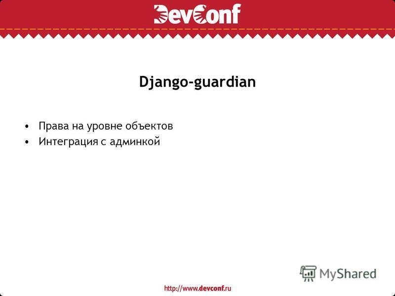 Django-guardian Права на уровне объектов Интеграция с админкой