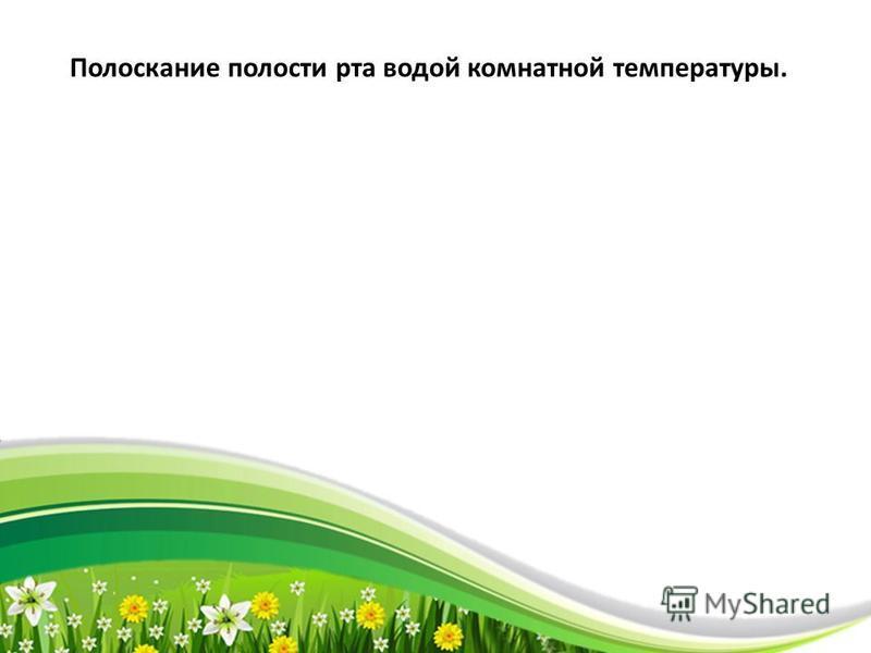 ProPowerPoint.Ru Полоскание полости рта водой комнатной температуры.