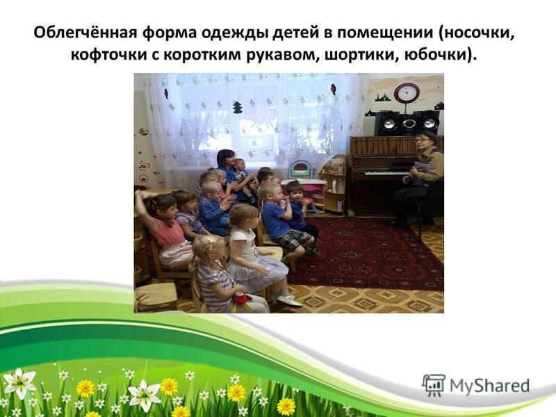 ProPowerPoint.Ru Облегчённая форма одежды детей в помещении (носочки, кофточки с коротким рукавом, шортики, юбочки).