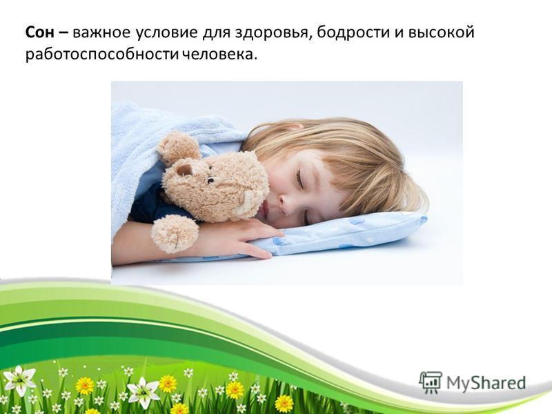 ProPowerPoint.Ru Сон – важное условие для здоровья, бодрости и высокой работоспособности человека.