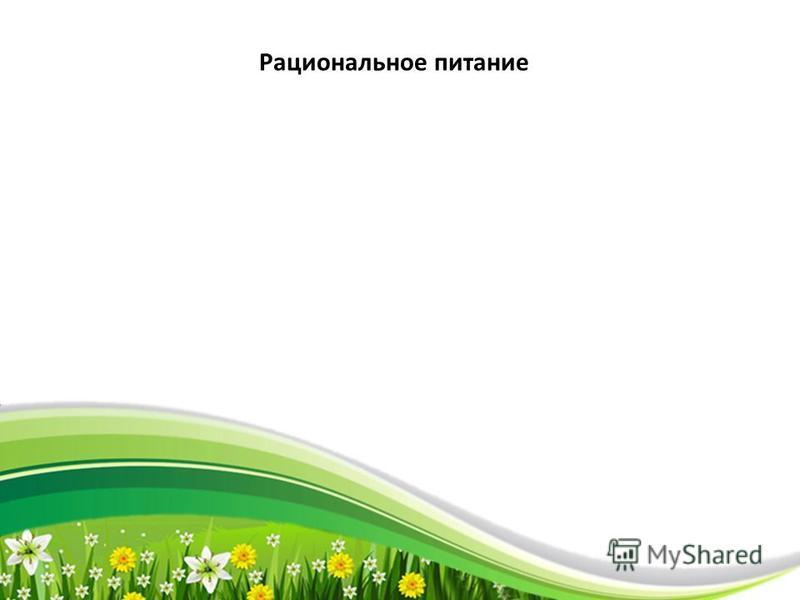 ProPowerPoint.Ru Рациональное питание