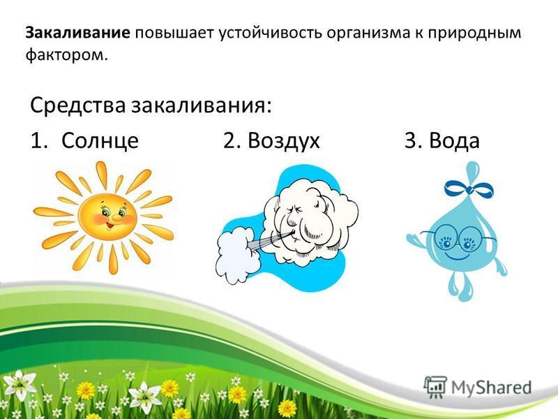 ProPowerPoint.Ru Закаливание повышает устойчивость организма к природным фактором. Средства закаливания: 1. Солнце 2. Воздух 3. Вода
