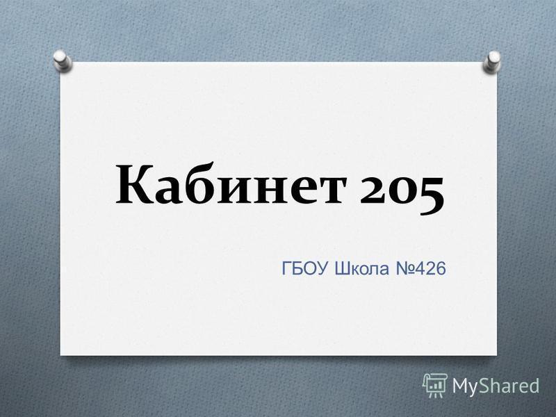 Кабинет 205 ГБОУ Школа 426