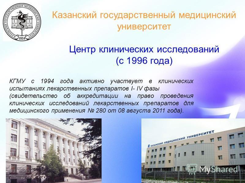 КГМУ с 1994 года активно участвует в клинических испытаниях лекарственных препаратов I- IV фазы (свидетельство об аккредитации на право проведения клинических исследований лекарственных препаратов для медицинского применения 280 от 08 августа 2011 го
