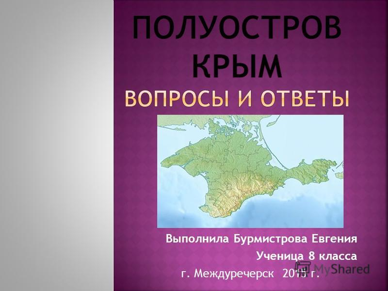 Выполнила Бурмистрова Евгения Ученица 8 класса г. Междуречерск 2015 г.