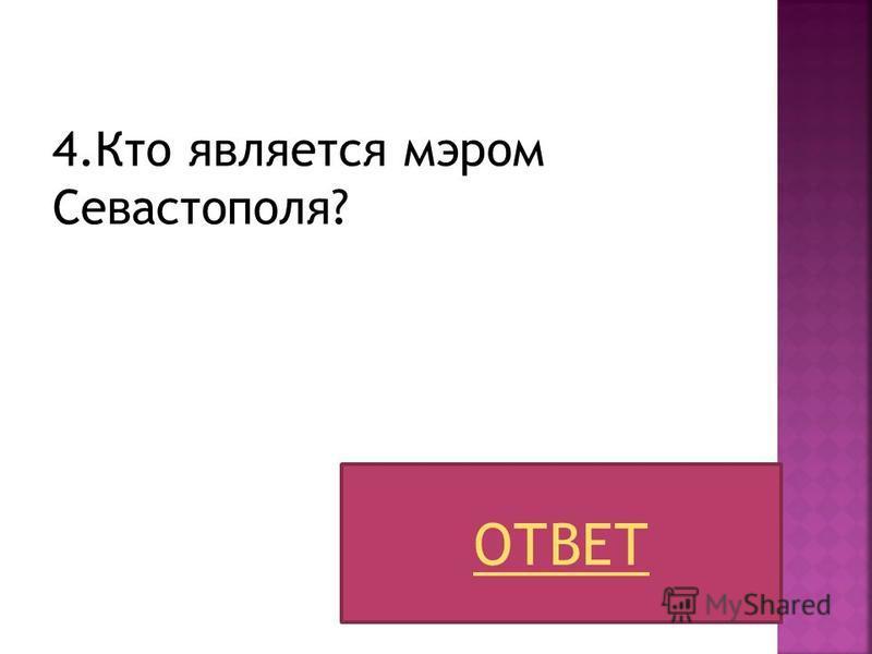 4. Кто является мэром Севастополя? ОТВЕТ