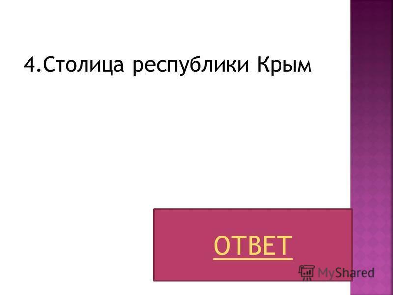 4. Столица республики Крым ОТВЕТ