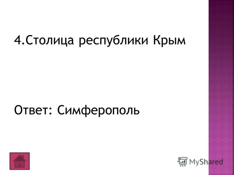4. Столица республики Крым Ответ: Симферополь