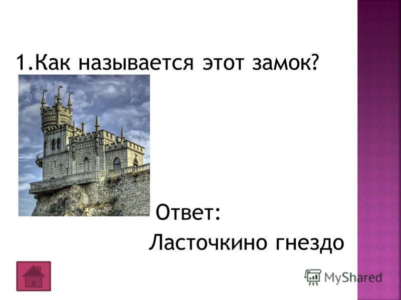 1. Как называется этот замок? Ответ: Ласточкино гнездо