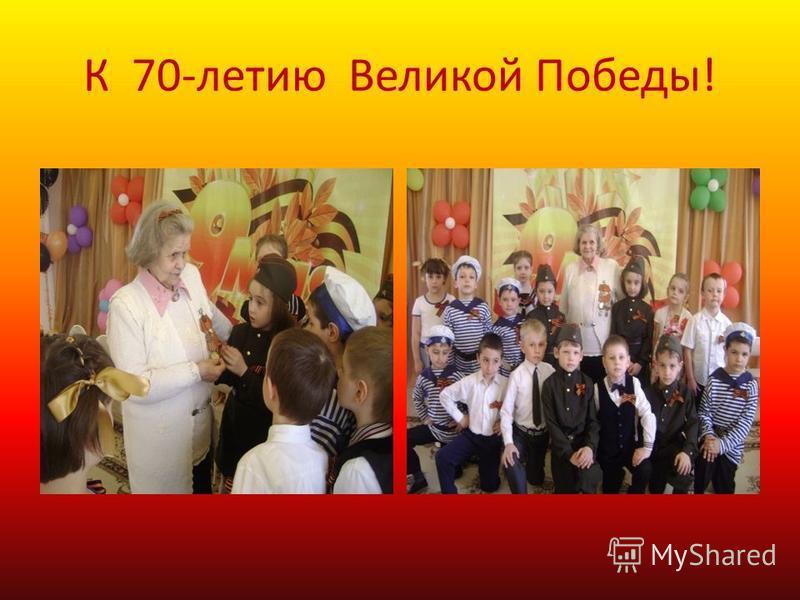 К 70-летию Великой Победы!